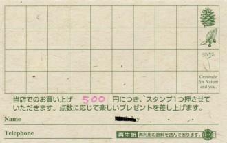 アミューstampcard