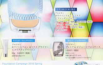 spring_new_makeupbase